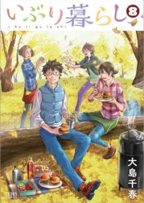いぶり暮らし 第01-06巻 [Iburigurashi vol 01-06]