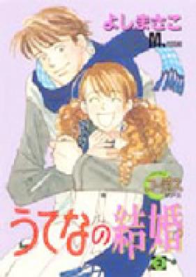 うてなの結婚 第01-02巻 [Utena no Kekkon vol 01-02]