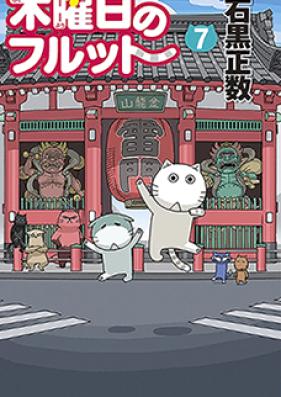 木曜日のフルット 第01-09巻 [Mokuyoubi no Furutto vol 01-09]