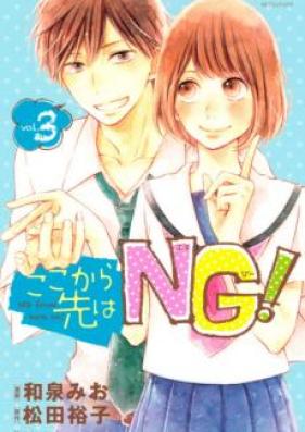 ここから先はNG! 第01巻 [Koko Kara Saki wa NG! vol 01]