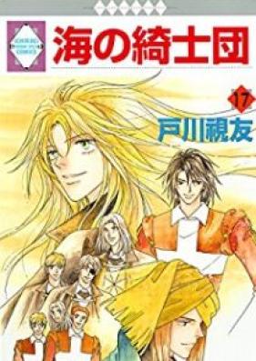 海の綺士団 第01-17巻 [Uminokishidan vol 01-17]