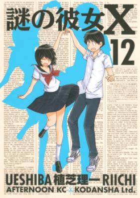謎の彼女X 第01-12巻 [Nazo no Kanojo X vol 01-12]