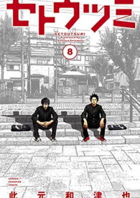 セトウツミ 第01-08巻 [Setoutsumi vol 01-08]
