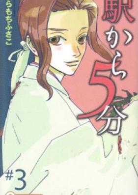 駅から5分 第01-03巻 [Eki Kara Gofun vol 01-03]