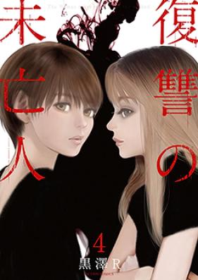 復讐の未亡人 第01-12巻 [Fukushuu no Miboujin vol 01-12]