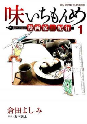味いちもんめ 食べて・描く! 漫画家食紀行 第01巻