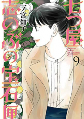 七つ屋志のぶの宝石匣 第01-12巻 [Nanatsuya Shinobu no Housekibako vol 01-12]