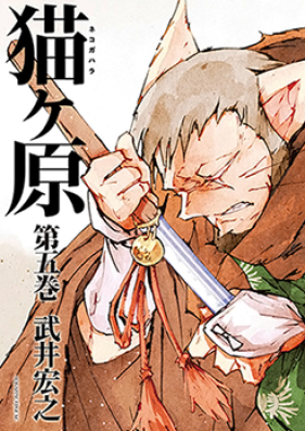 猫ヶ原 第01-03巻 [Nekogahara vol 01-03]