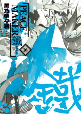 PEACE MAKER 鐵 第01-13巻 [Peace Maker Kurogane vol 01-13]