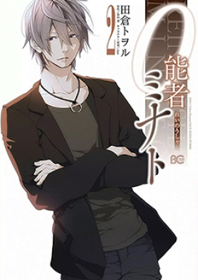 0能者ミナト 第01巻 [0nousha Minato vol 01]