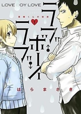 ラブ・ボーイ・ラブ 第01巻 [Love Boy Love vol 01]