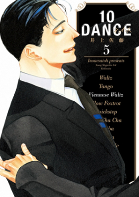 10DANCE 第02-03巻
