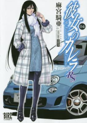 彼女のカレラRS 第00-06巻 [Kanojo no Carrera RS vol 00-06]