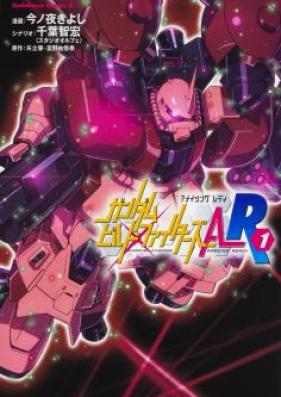 ガンダムビルドファイターズA-R 第01-04巻 [Gundam Build Fighters AR vol 01-04]