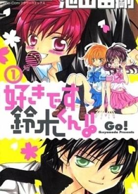 好きです鈴木くん!! 第01-18巻 [Suki desu Suzuki-kun!! vol 01-18]