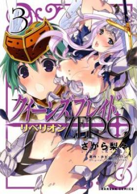 クイーンズブレイド リベリオン:ZERO 第01-03巻 [Queens Blade Rebellion Zero vol 01-03]