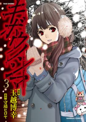 キボウノシマ 第01-03巻 [Kibou no Shima vol 01-03]
