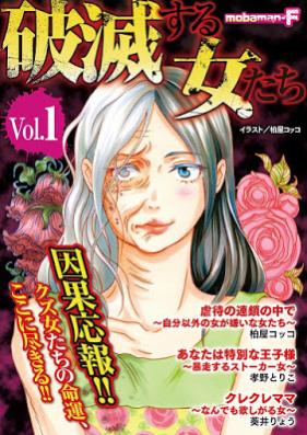 破滅する女たち 第01巻