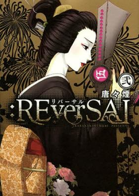 リバーサル 第01-02巻 [REverSAL vol 01-02]