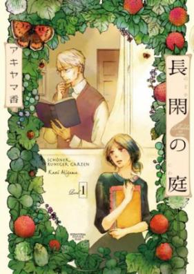 長閑の庭 第01-05巻 [Nodoka no Niwa vol 01-05]