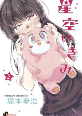 星空のきみ 第01-02巻 [Hoshizora no Kimi vol 01-02]