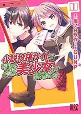 小説投稿サイトを利用していたら、クラスの美少女が読者だった 第01巻
