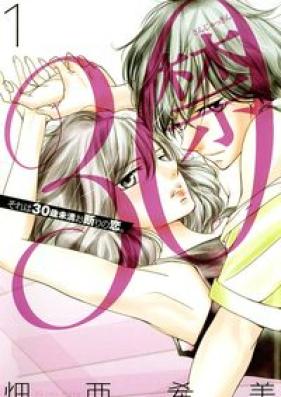 30禁 第01-02巻 [30 Kin vol 01-02]