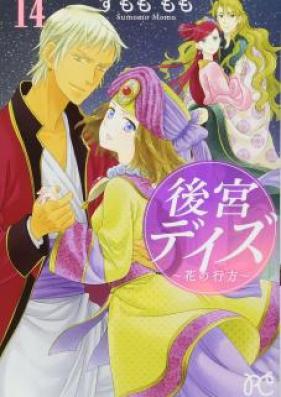 後宮デイズ-七星国物語- 第01-13巻 [Koukyuu Days – Shichi Kuni Monogatari vol 01-13]