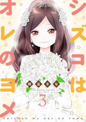 シズコはオレのヨメ 第01-03巻 [Shizuko wa Ore no Yome vol 01-03]