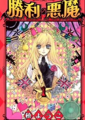 勝利の悪魔 第01-03巻 [Shori no Akuma vol 01-03]