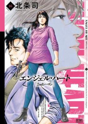 ANGEL HEART 2ndシーズン 第01-16巻 [Angel Heart – 2nd Season vol 01-16]