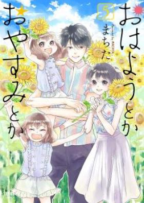 おはようとかおやすみとか 第01-05巻 [Ohayo Toka Oyasumi Toka vol 01-05]