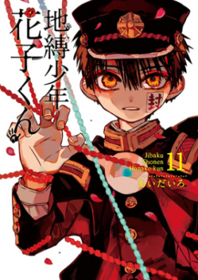地縛少年 花子くん 第01-07巻 [Jibaku Shonen Hanakokun vol 01-07]