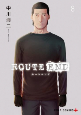 ROUTE END ルートエンド 第01-03巻