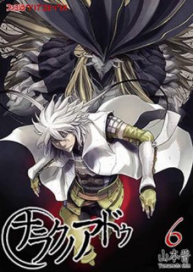 ナラクノアドゥ 第01-06巻 [Naraku no Adu vol 01-06]