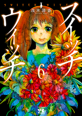 スイッチウィッチ 第01-06巻 [Suicchi Uicchi vol 01-06]