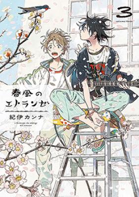 春風のエトランゼ 第01-03巻