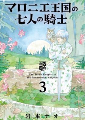 マロニエ王国の七人の騎士 第01巻 [Maronie Oukoku no Shichinin no Kishi vol 01]