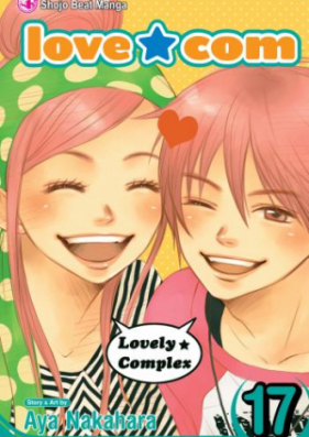 ラブ★コン -LOVELY COMPLEX- 第01-17巻 [Love Con – Lovely Complex vol 01-17]