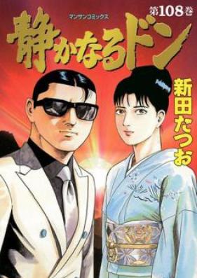 静かなるドン 第01-108巻 [Shizuka Naru Don vol 01-108]
