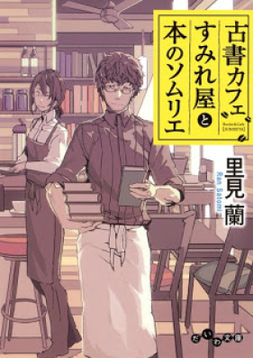 [Novel] 古書カフェすみれ屋と本のソムリエ [Kosho Cafe Sumire Ya to Hon No Sommelier]