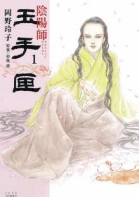 陰陽師 玉手匣 第01巻 [Onmyoji Tamatebako vol 01]