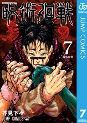 呪術廻戦 第00-12巻 [Jujutsu Kaisen vol 00-12]