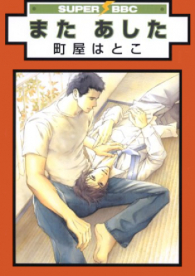 またあした 第01巻 [Mata Ashita vol 01]