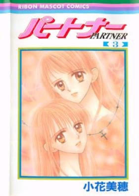 パートナー 第01-03巻 [Partner vol 01-03]
