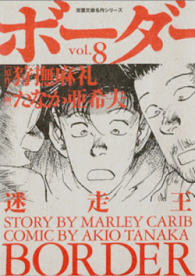 迷走王ボーダー 文庫版 第01-08巻 [Meisouou Border Bunkoban vol 01-08]