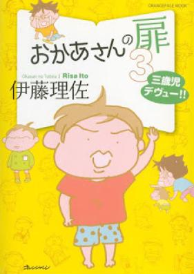 おかあさんの扉 第01-03巻 [Okaa-san no Tobira vol 01-03]