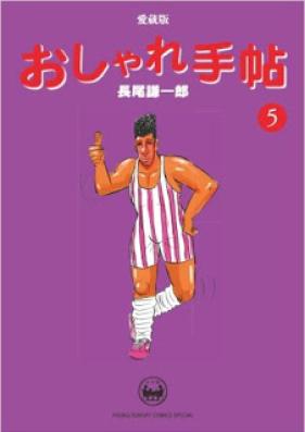 おしゃれ手帖 愛蔵版 第01-05巻 [Oshare Techou Aizouban vol 01-05]