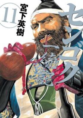 センゴク一統記 第01-15巻 [Sengoku Ittouki vol 01-15]