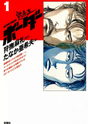 迷走王ボーダー 第01-14巻 [Meisouou Border vol 01-14]